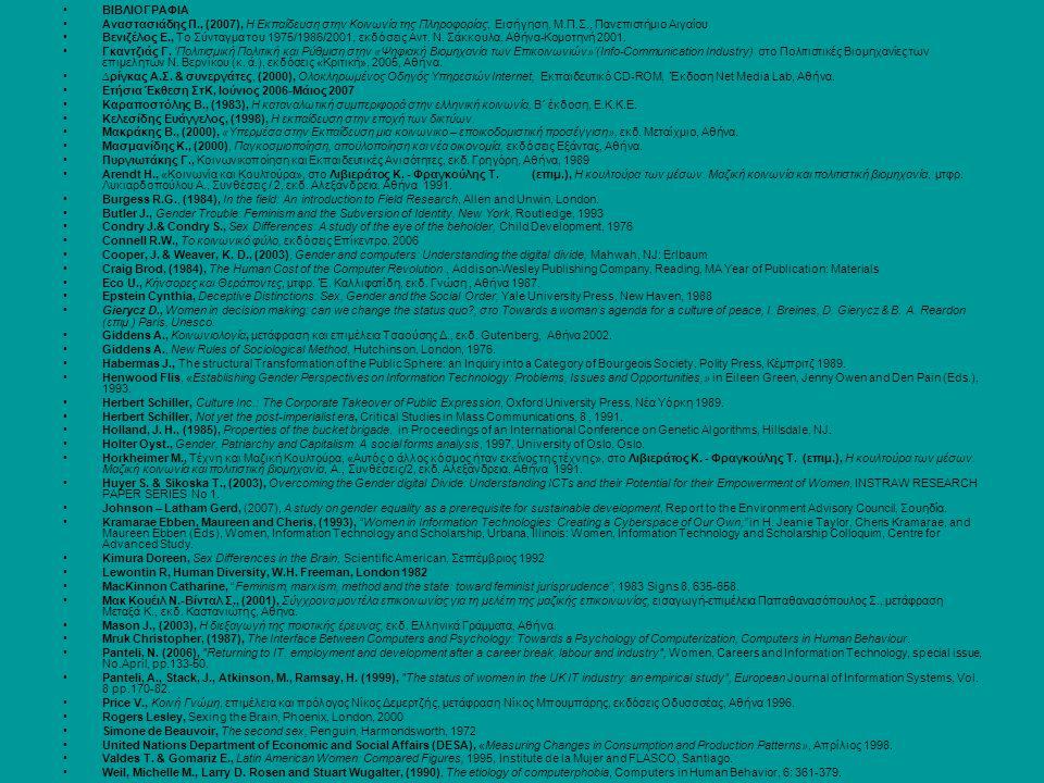 ΒΙΒΛΙΟΓΡΑΦΙΑ Αναστασιάδης Π., (2007), Η Εκπαίδευση στην Κοινωνία της Πληροφορίας, Εισήγηση, Μ.Π.Σ., Πανεπιστήμιο Αιγαίου.