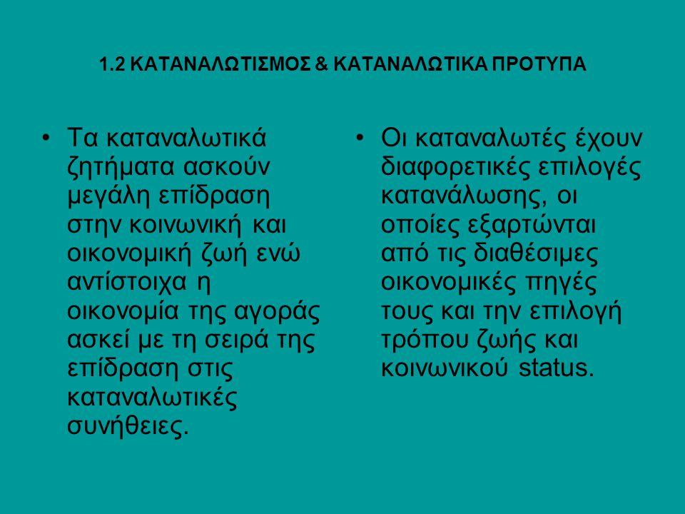 1.2 ΚΑΤΑΝΑΛΩΤΙΣΜΟΣ & ΚΑΤΑΝΑΛΩΤΙΚΑ ΠΡΟΤΥΠΑ