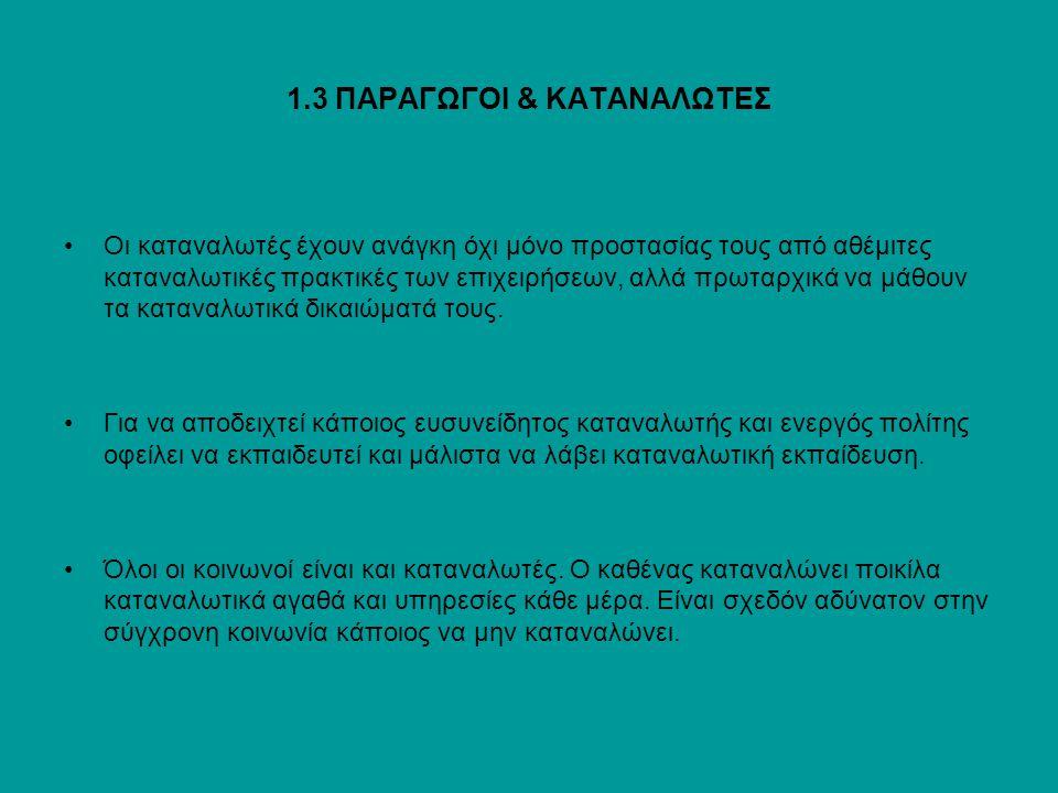 1.3 ΠΑΡΑΓΩΓΟΙ & ΚΑΤΑΝΑΛΩΤΕΣ
