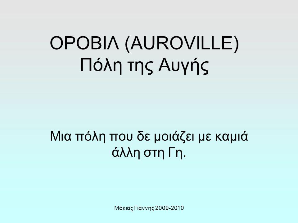 ΟΡΟΒΙΛ (AUROVILLE) Πόλη της Αυγής