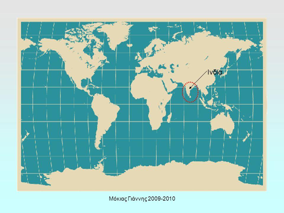 Ινδία Μόκιας Γιάννης 2009-2010