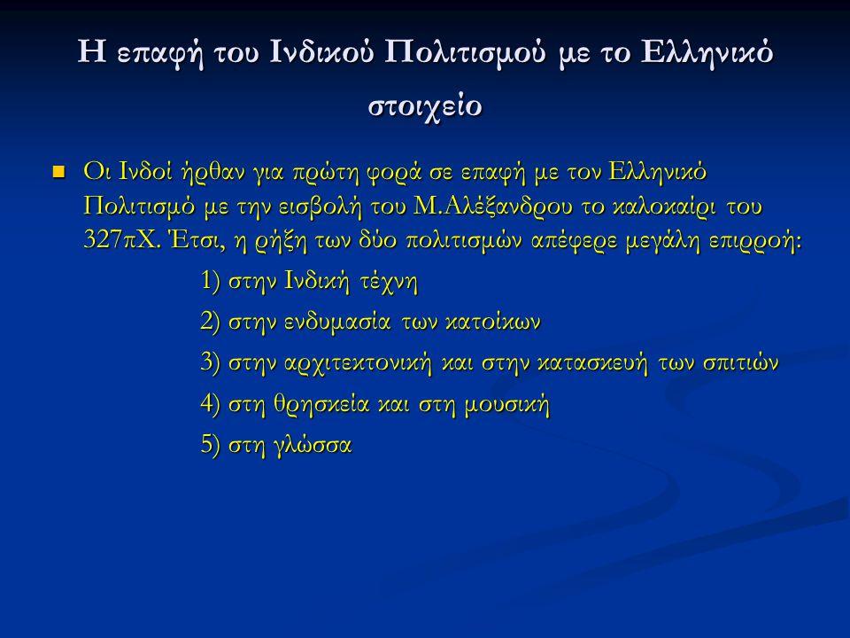 Η επαφή του Ινδικού Πολιτισμού με το Ελληνικό στοιχείο