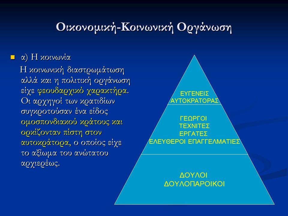 Οικονομική-Κοινωνική Οργάνωση