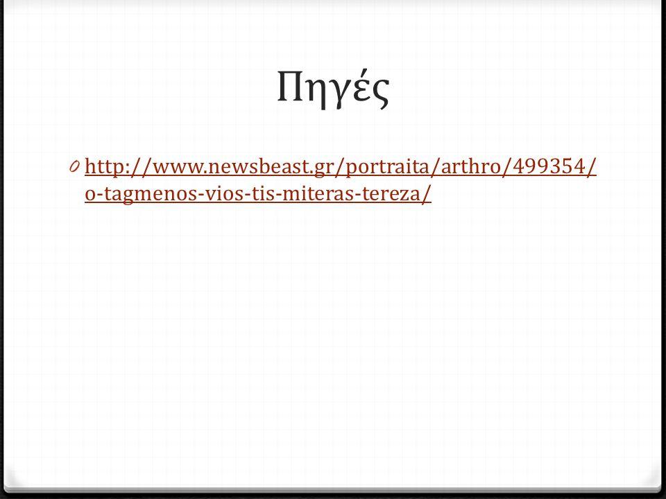 Πηγές http://www.newsbeast.gr/portraita/arthro/499354/o-tagmenos-vios-tis-miteras-tereza/