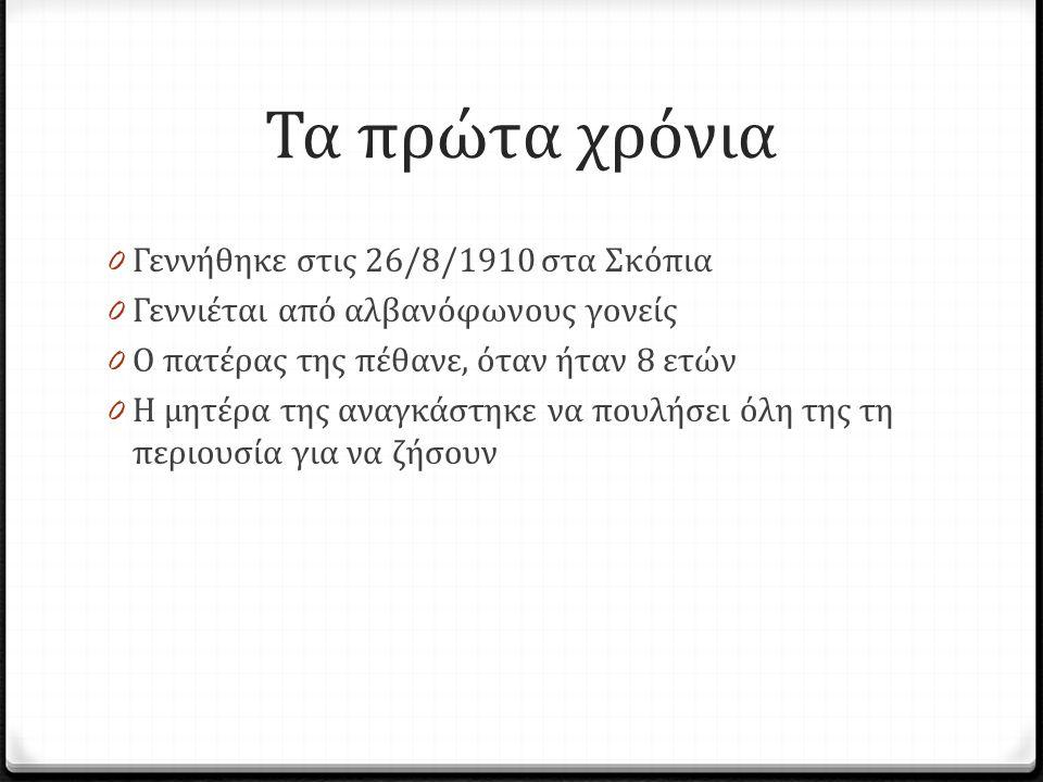 Τα πρώτα χρόνια Γεννήθηκε στις 26/8/1910 στα Σκόπια