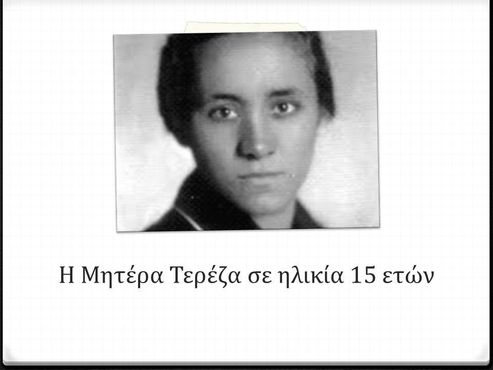 Η Μητέρα Τερέζα σε ηλικία 15 ετών