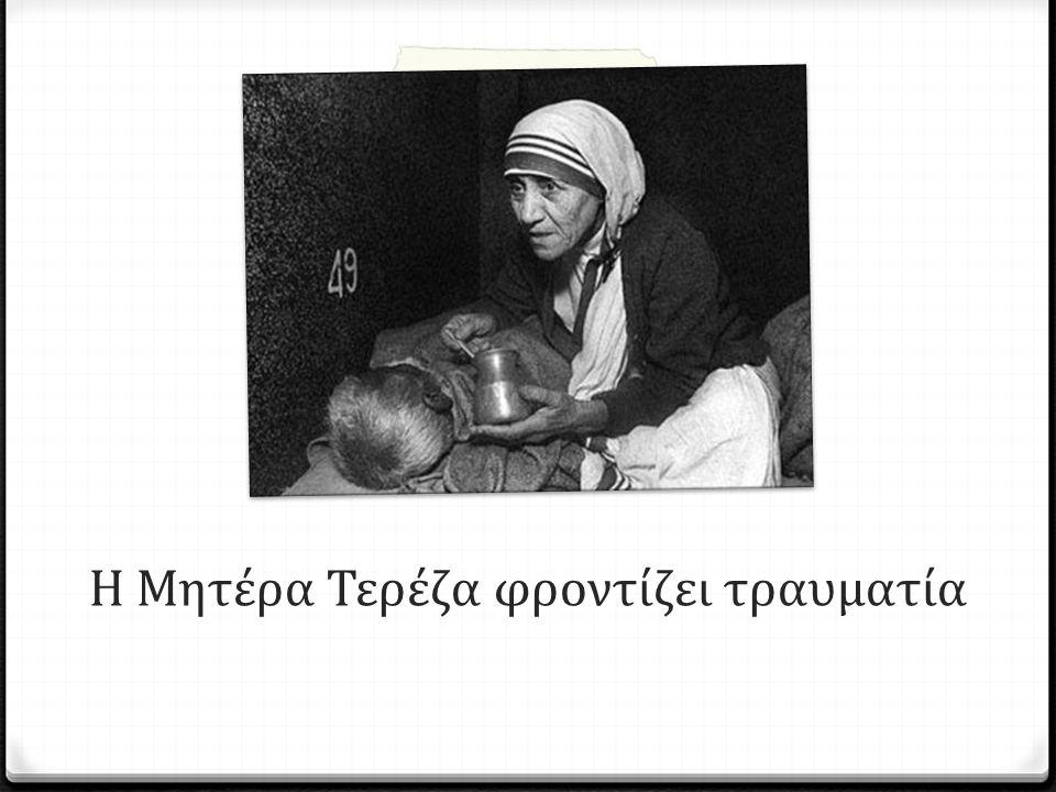 Η Μητέρα Τερέζα φροντίζει τραυματία