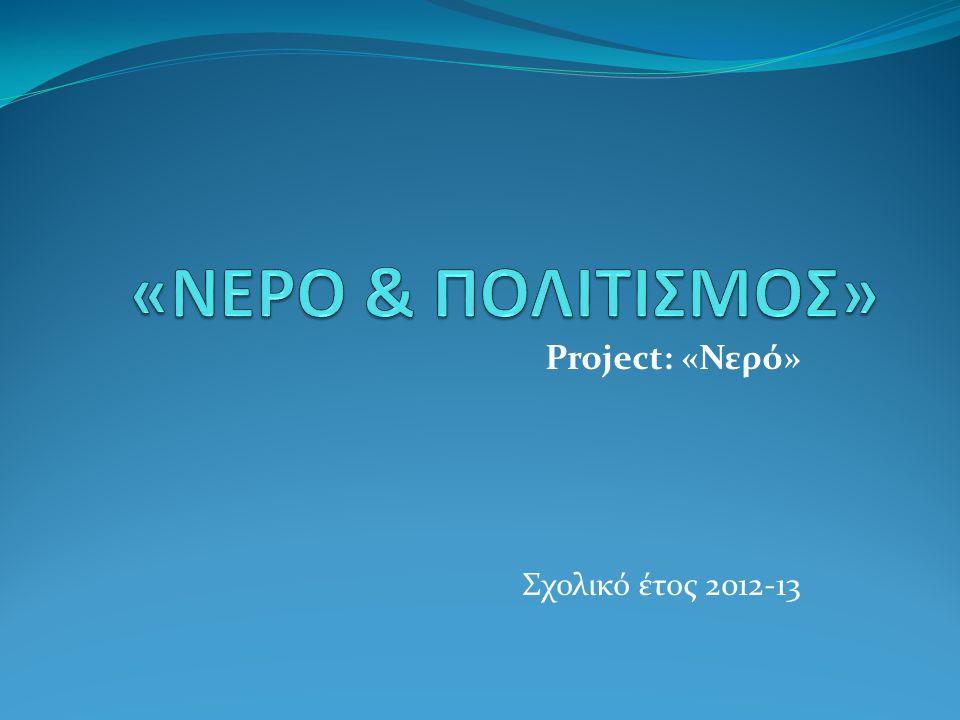 Project: «Νερό» Σχολικό έτος 2012-13