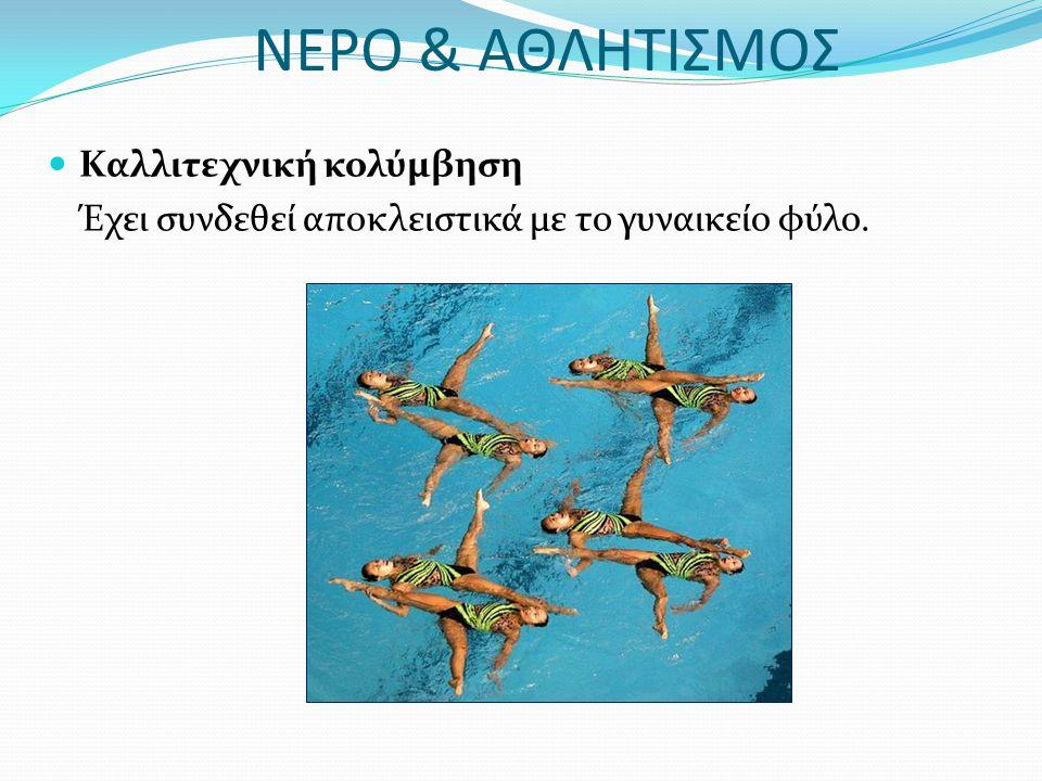 ΝΕΡΟ & ΑΘΛΗΤΙΣΜΟΣ Καλλιτεχνική κολύμβηση