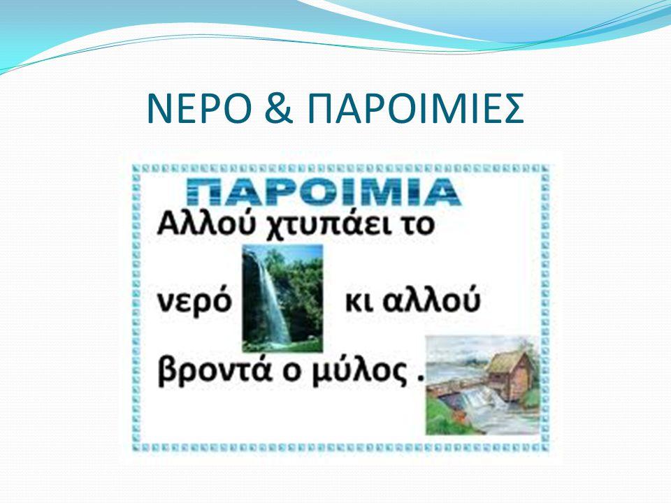 ΝΕΡΟ & ΠΑΡΟΙΜΙΕΣ
