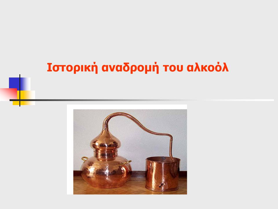 Ιστορική αναδρομή του αλκοόλ