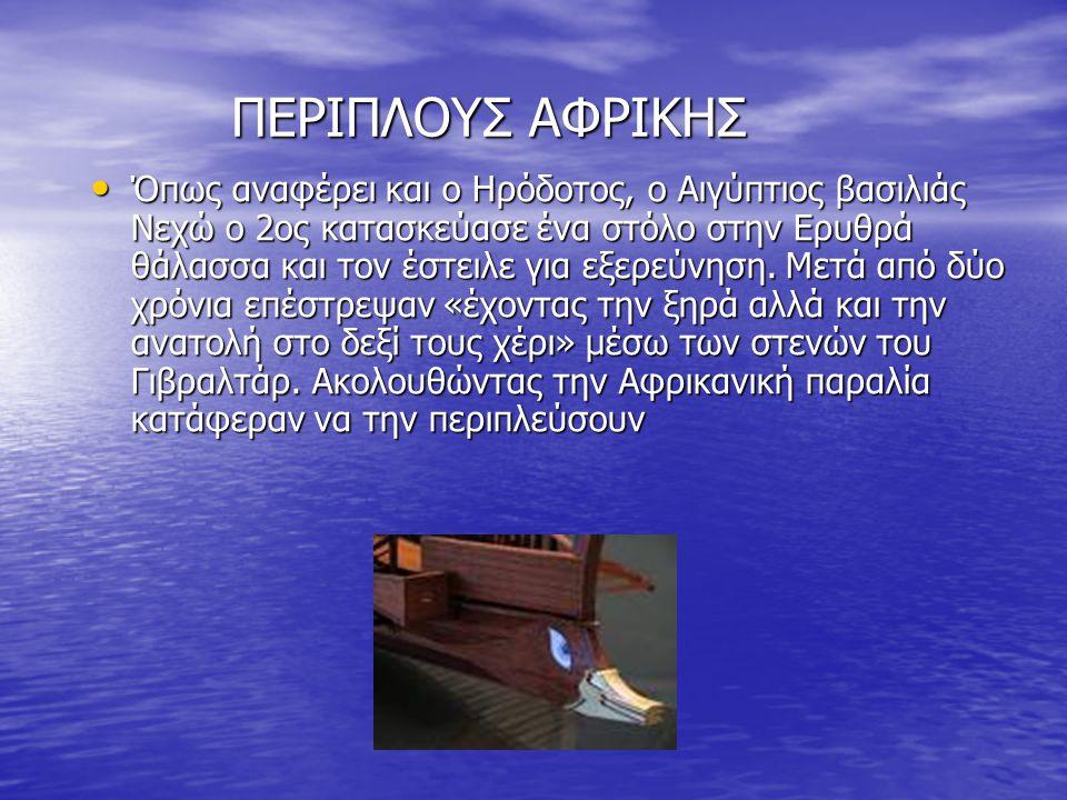 ΠΕΡΙΠΛΟΥΣ ΑΦΡΙΚΗΣ