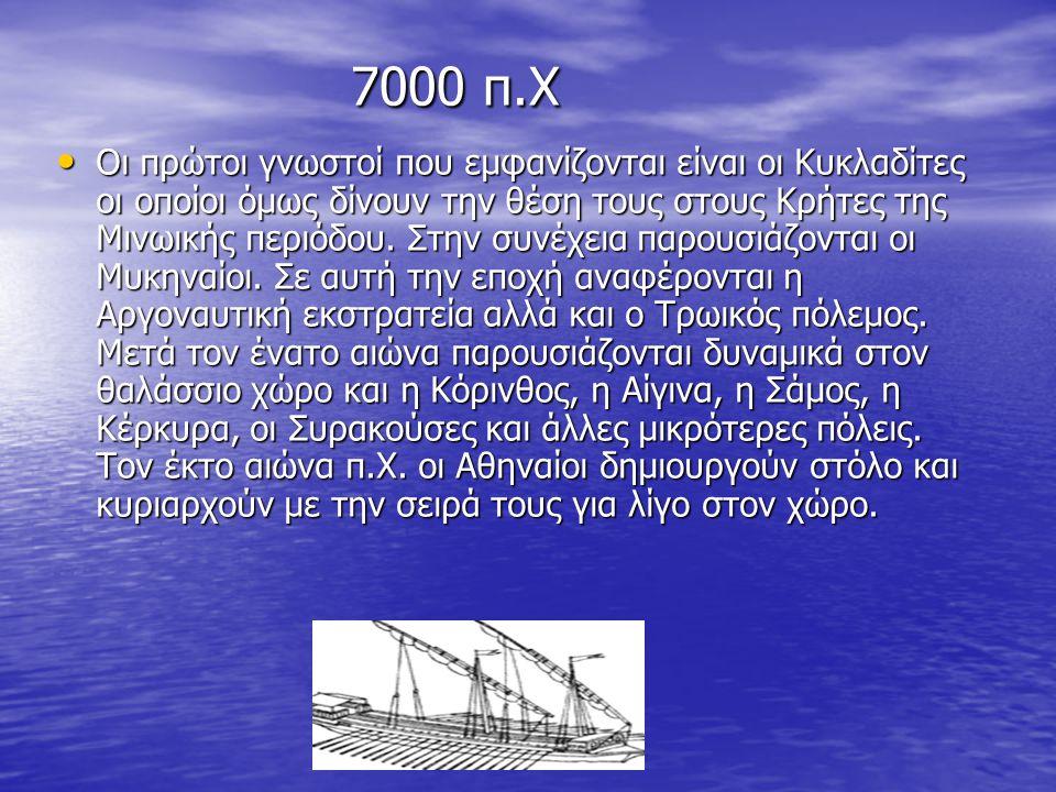 7000 π.Χ