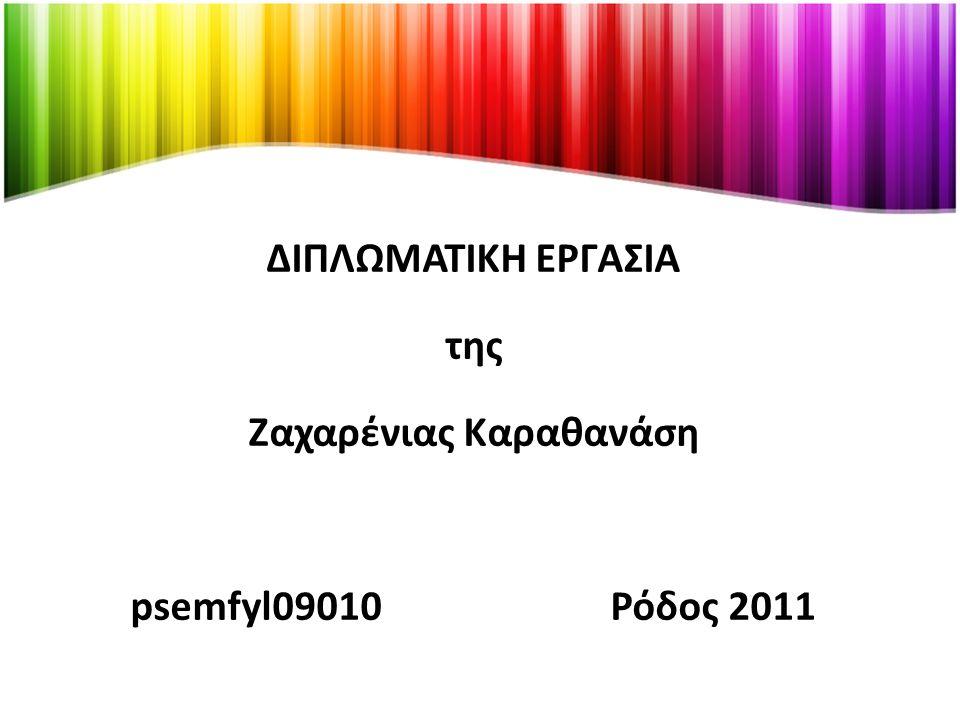 ΔΙΠΛΩΜΑΤΙΚΗ ΕΡΓΑΣΙΑ της Ζαχαρένιας Καραθανάση psemfyl09010 Ρόδος 2011