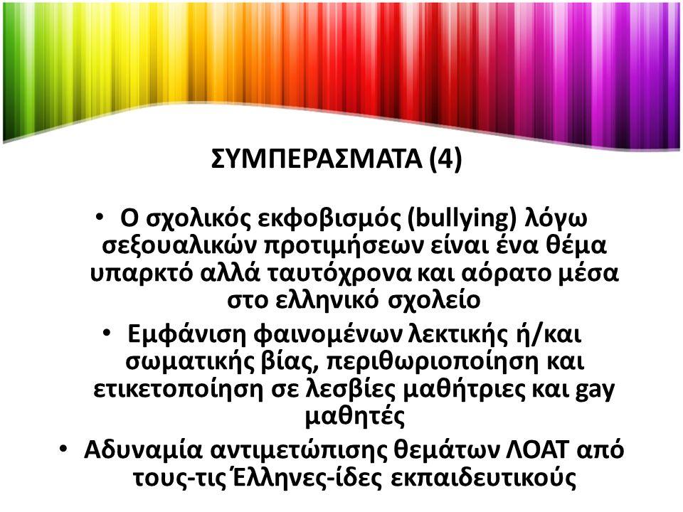 ΣΥΜΠΕΡΑΣΜΑΤΑ (4)