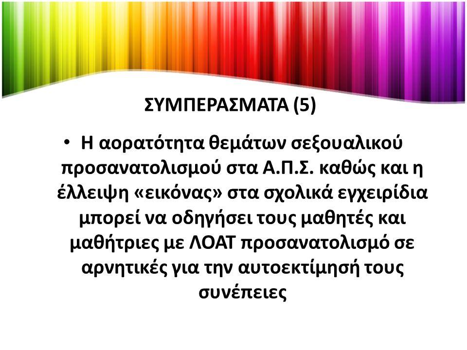 ΣΥΜΠΕΡΑΣΜΑΤΑ (5)