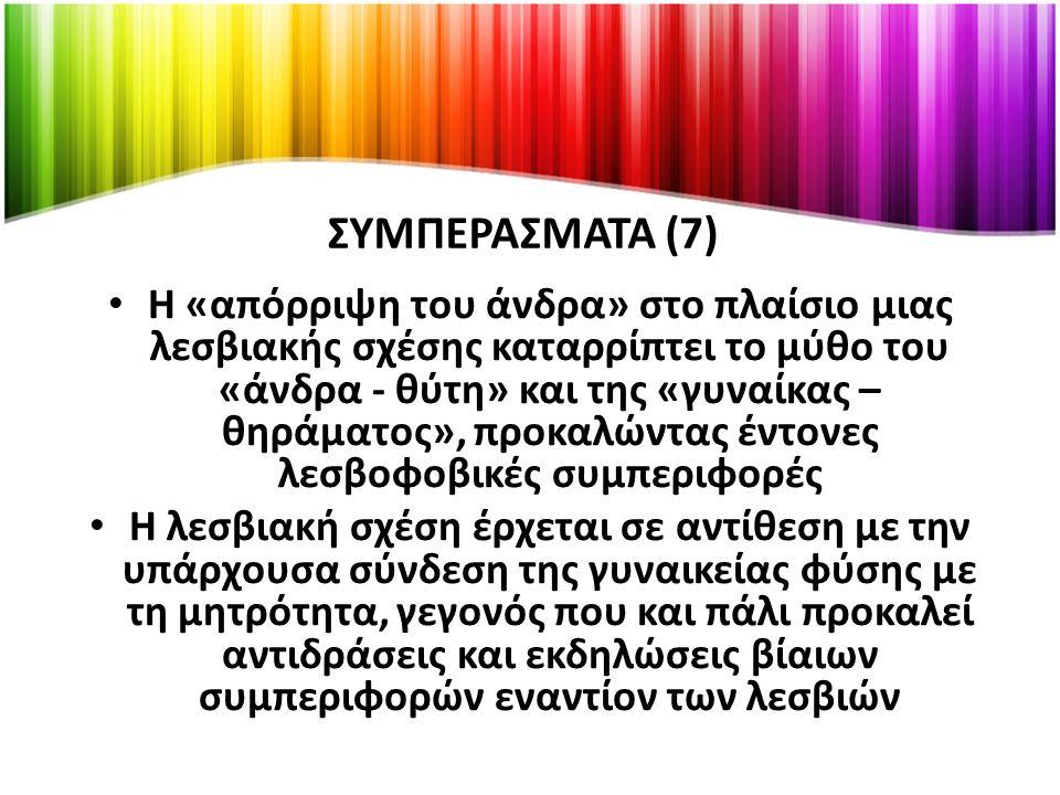 ΣΥΜΠΕΡΑΣΜΑΤΑ (7)