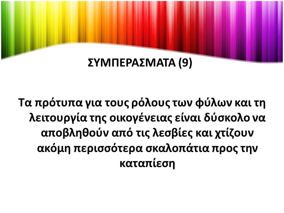 ΣΥΜΠΕΡΑΣΜΑΤΑ (9)