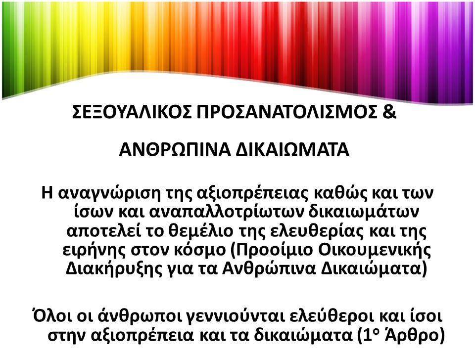ΣΕΞΟΥΑΛΙΚΟΣ ΠΡΟΣΑΝΑΤΟΛΙΣΜΟΣ & ΑΝΘΡΩΠΙΝΑ ΔΙΚΑΙΩΜΑΤΑ