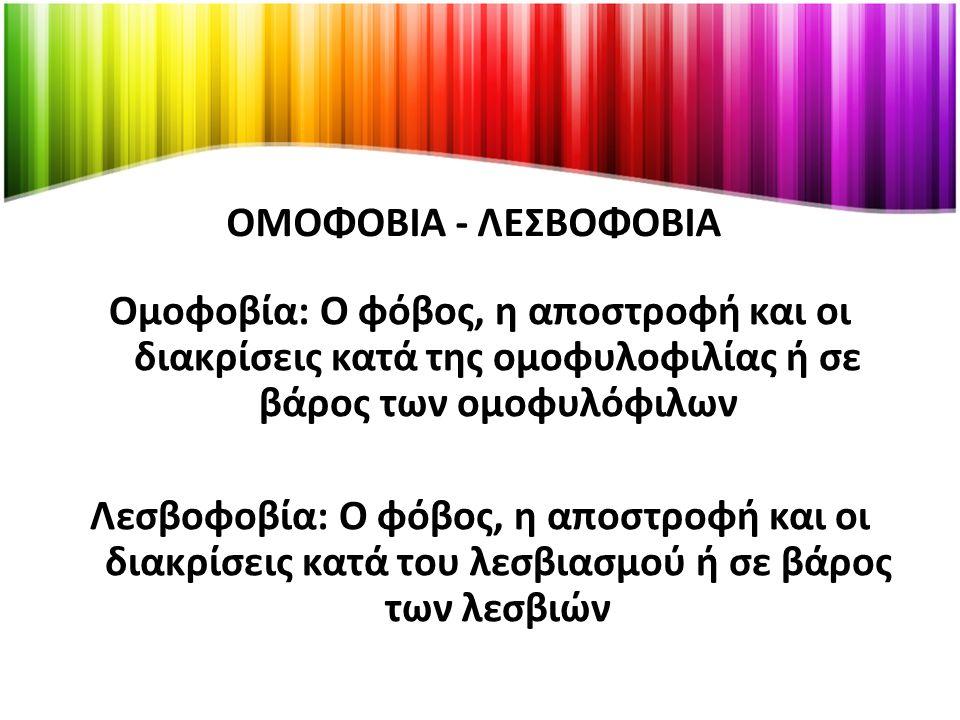 ΟΜΟΦΟΒΙΑ - ΛΕΣΒΟΦΟΒΙΑ