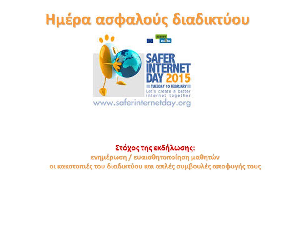 Ημέρα ασφαλούς διαδικτύου