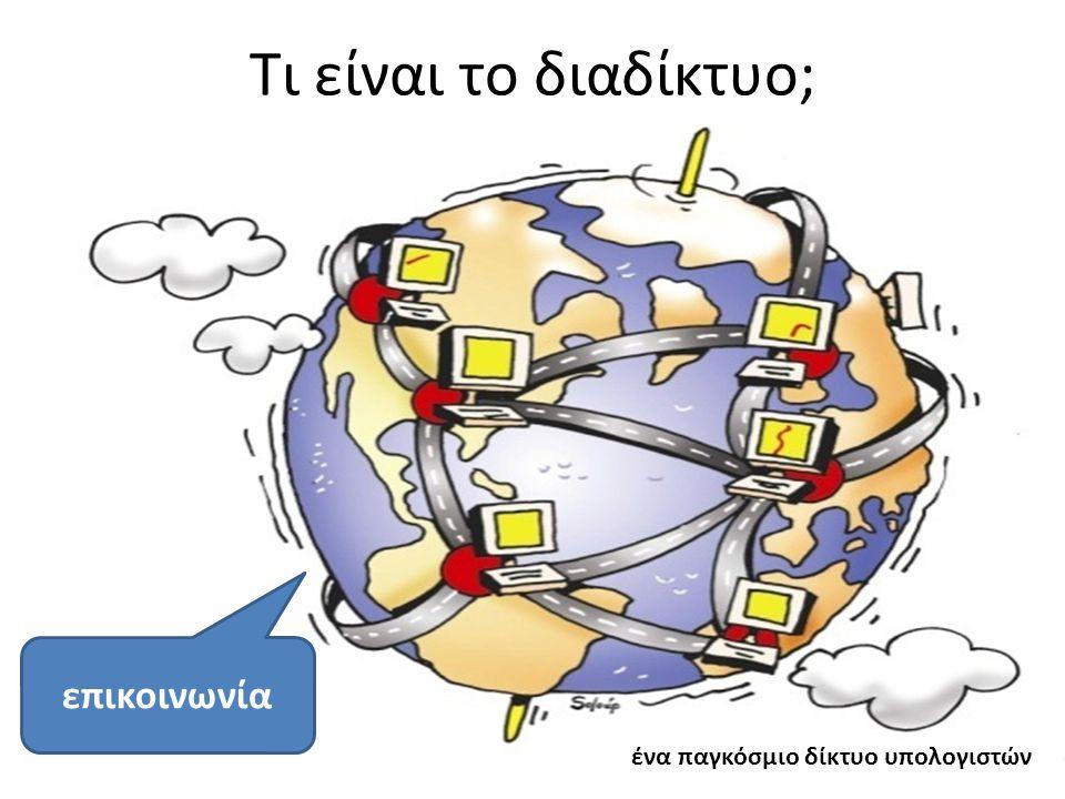 ένα παγκόσμιο δίκτυο υπολογιστών