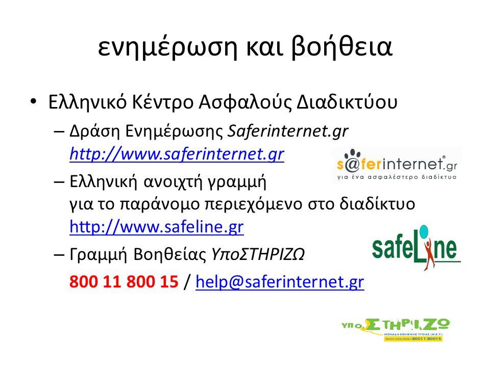 ενημέρωση και βοήθεια Ελληνικό Κέντρο Ασφαλούς Διαδικτύου