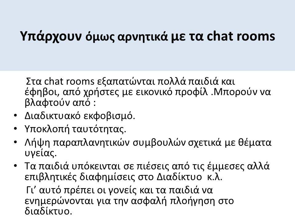 Υπάρχουν όμως αρνητικά με τα chat rooms