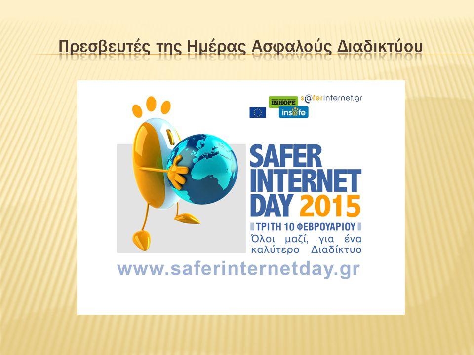 Πρεσβευτές της Ημέρας Ασφαλούς Διαδικτύου