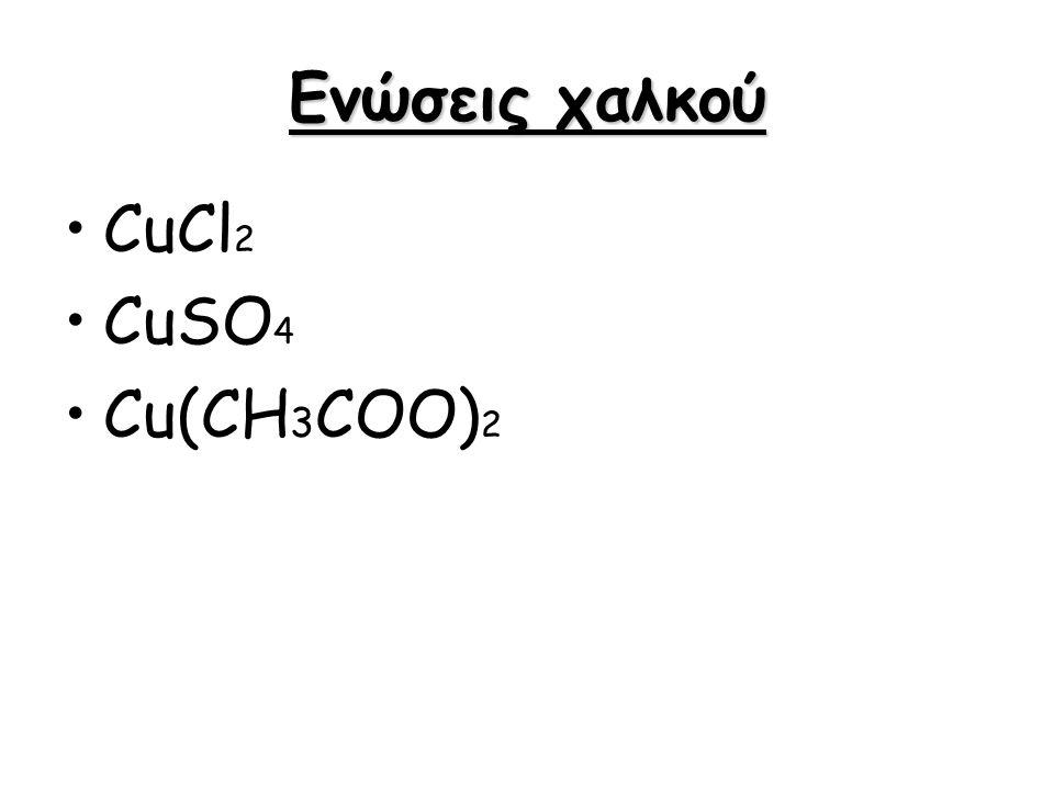 Ενώσεις χαλκού CuCl2 CuSO4 Cu(CH3COO)2