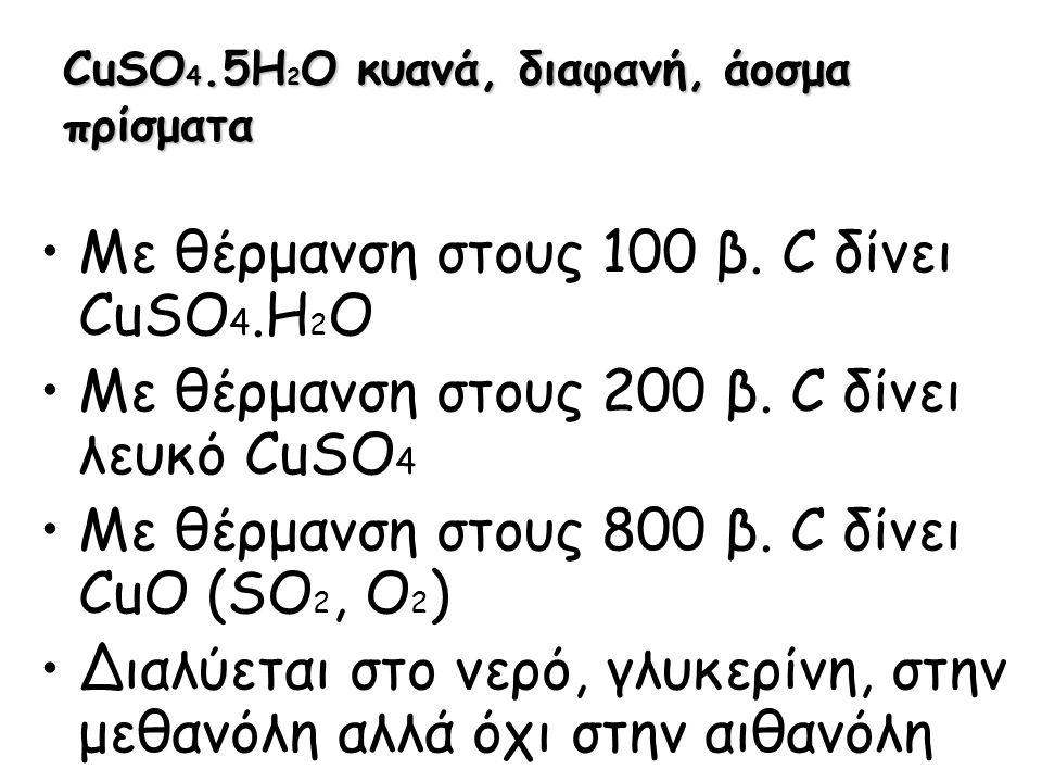 CuSO4.5H2O κυανά, διαφανή, άοσμα πρίσματα