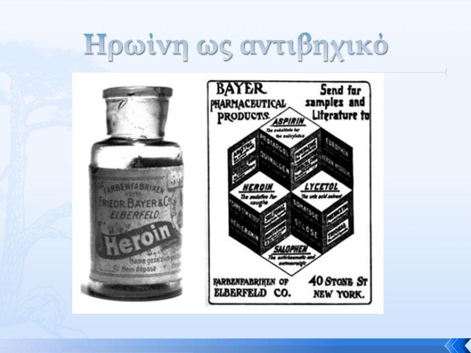 Ηρωίνη ως αντιβηχικό