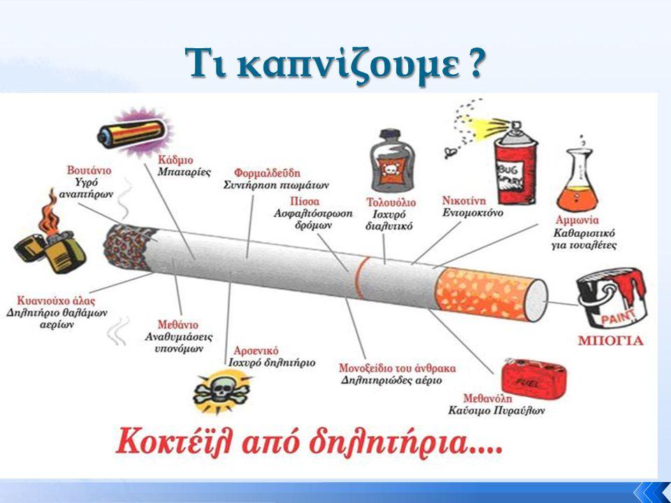Τι καπνίζουμε