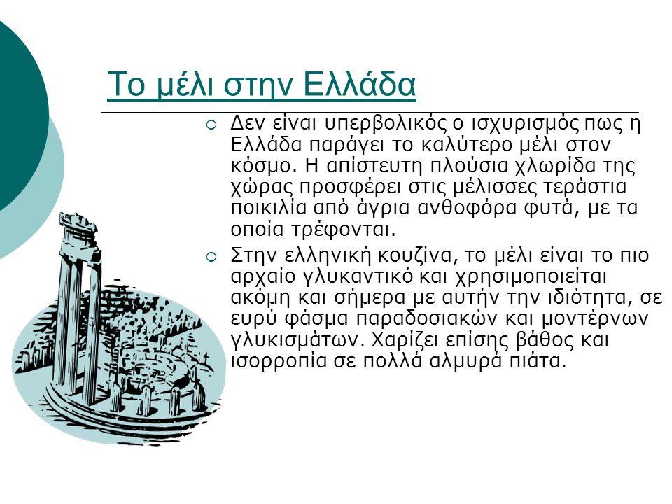 Το μέλι στην Ελλάδα