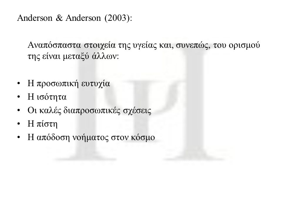 Anderson & Anderson (2003):