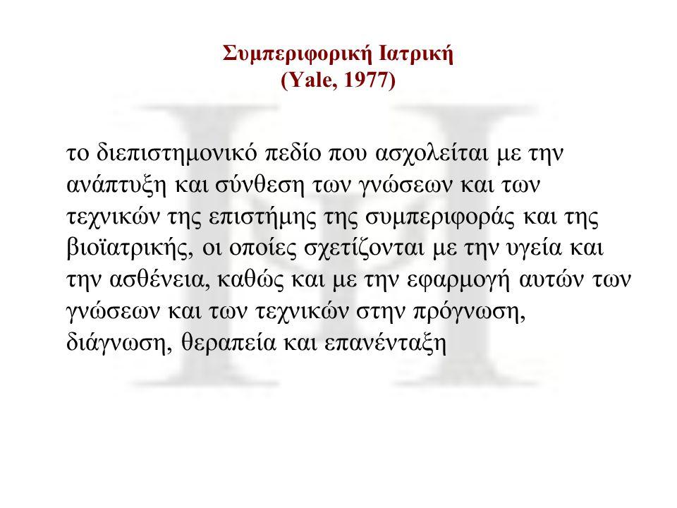 Συμπεριφορική Ιατρική (Yale, 1977)
