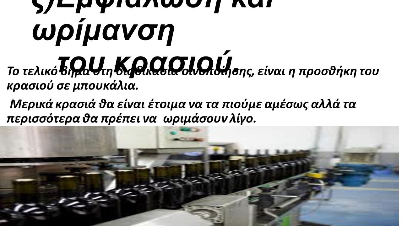 ζ)Εμφιάλωση και ωρίμανση του κρασιού.
