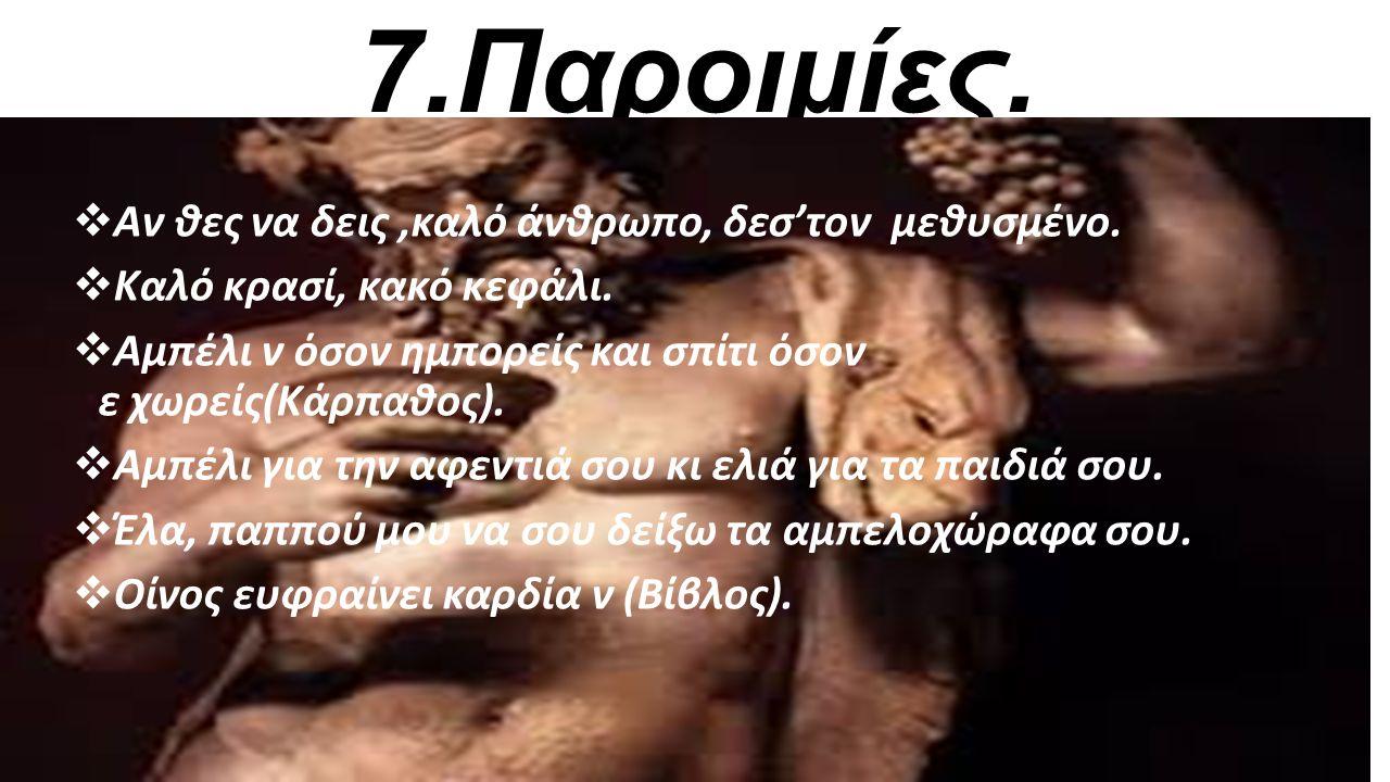 7.Παροιμίες. Αν θες να δεις ,καλό άνθρωπο, δεσ'τον μεθυσμένο.