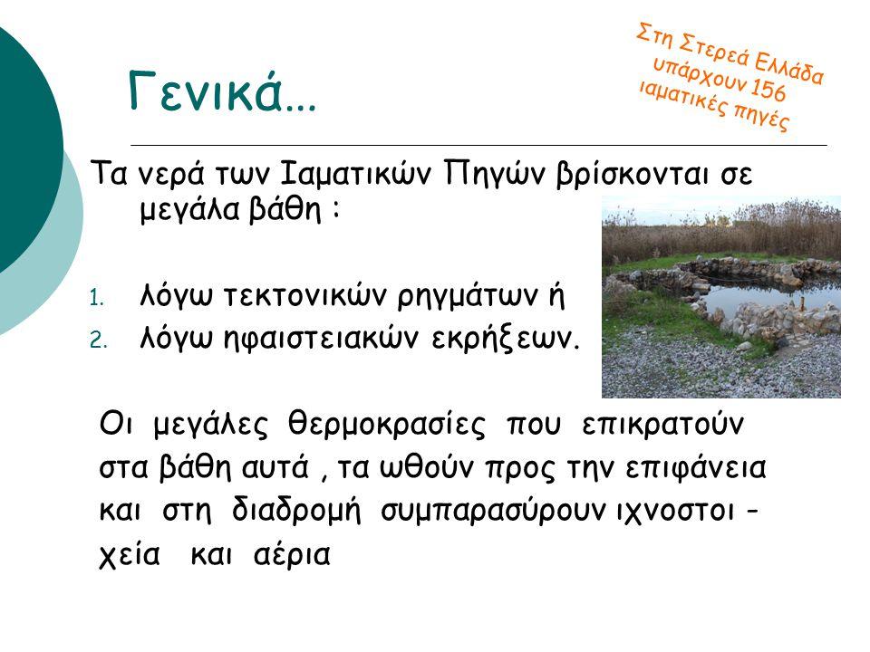 Στη Στερεά Ελλάδα υπάρχουν 156