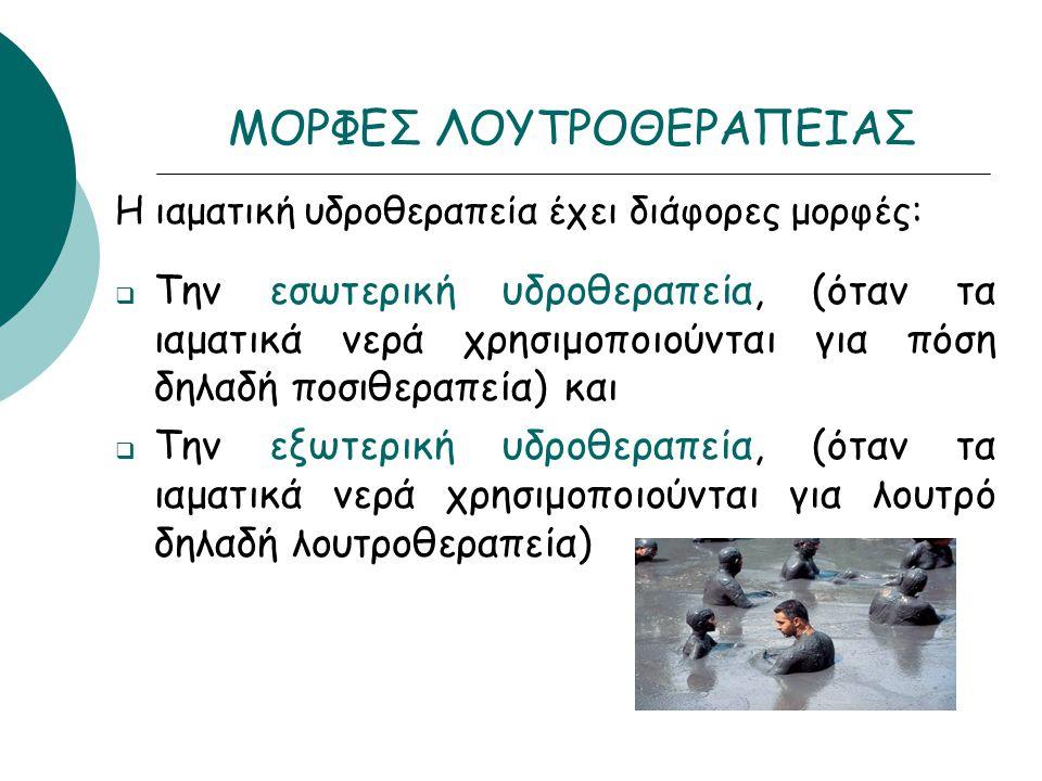 ΜΟΡΦΕΣ ΛΟΥΤΡΟΘΕΡΑΠΕΙΑΣ