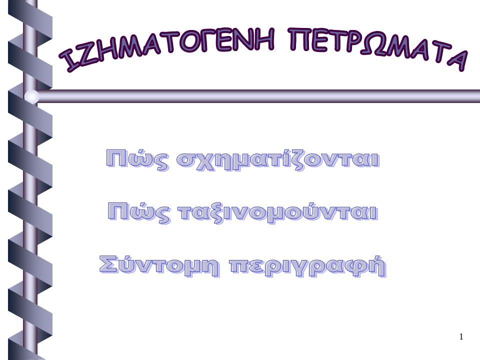 ΙΖΗΜΑΤΟΓΕΝΗ ΠΕΤΡΩΜΑΤΑ