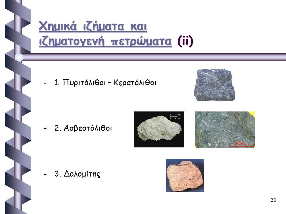 Χημικά ιζήματα και ιζηματογενή πετρώματα (ii)