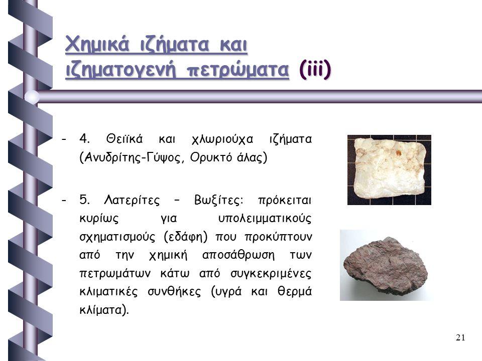 Χημικά ιζήματα και ιζηματογενή πετρώματα (iii)