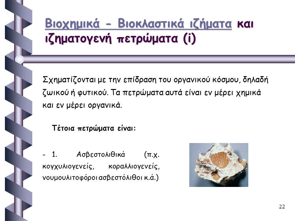 Βιοχημικά - Βιοκλαστικά ιζήματα και ιζηματογενή πετρώματα (i)