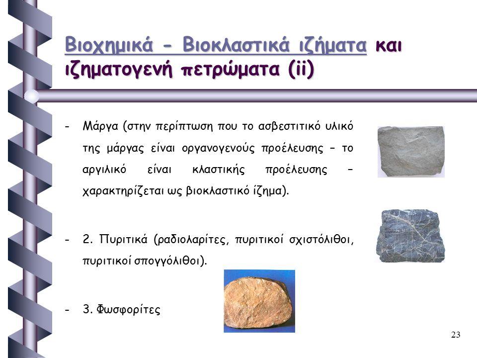 Βιοχημικά - Βιοκλαστικά ιζήματα και ιζηματογενή πετρώματα (ii)