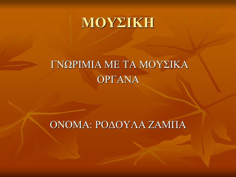 ΜΟΥΣΙΚΗ ΓΝΩΡΙΜΙΑ ΜΕ ΤΑ ΜΟΥΣΙΚΑ ΟΡΓΑΝΑ ΟΝΟΜΑ: ΡΟΔΟΥΛΑ ΖΑΜΠΑ