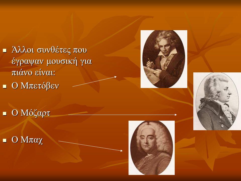 Άλλοι συνθέτες που έγραψαν μουσική για πιάνο είναι: