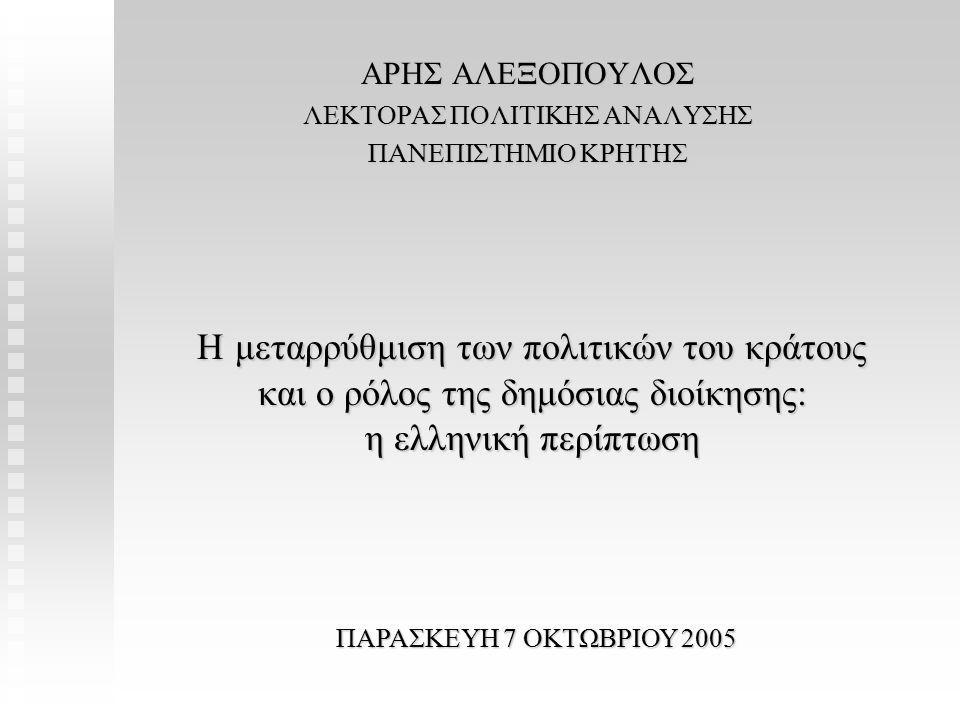 ΛΕΚΤΟΡΑΣ ΠΟΛΙΤΙΚΗΣ ΑΝΑΛΥΣΗΣ