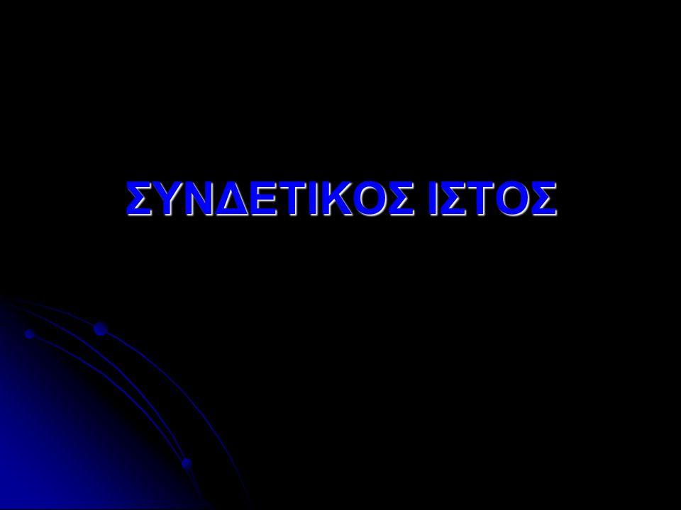 ΣΥΝΔΕΤΙΚΟΣ ΙΣΤΟΣ