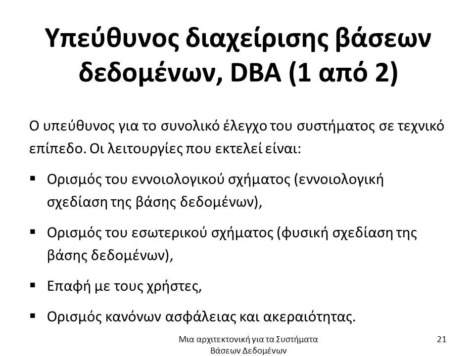Υπεύθυνος διαχείρισης βάσεων δεδομένων, DBA (1 από 2)